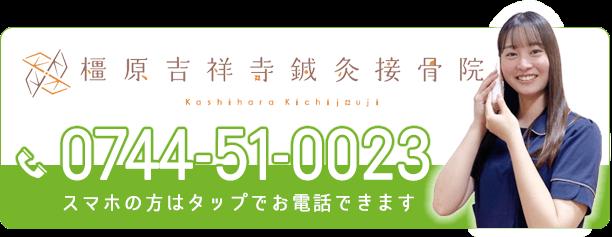 橿原市・橿原吉祥寺鍼灸接骨院の電話番号:0744-51-0023
