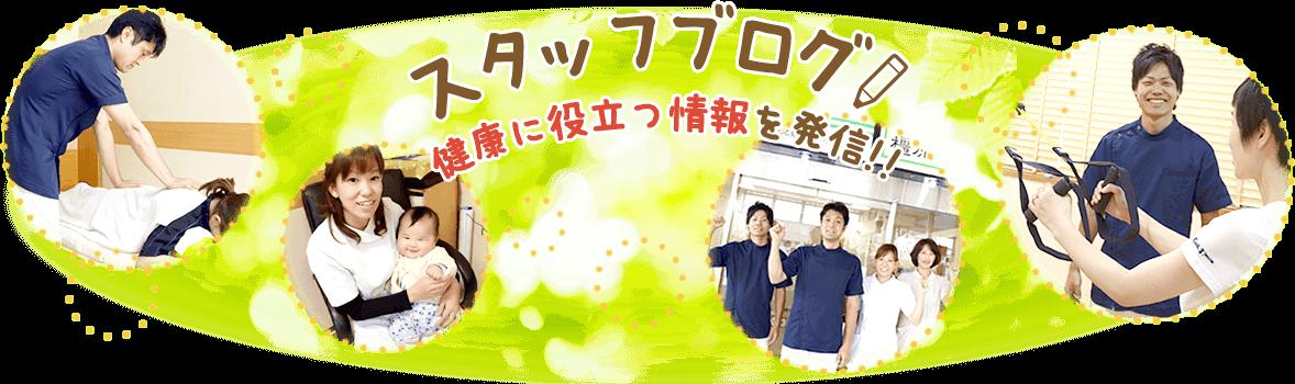 橿原市 橿原吉祥寺鍼灸接骨院のスタッフブログでは健康に役立つ情報を発信しています。