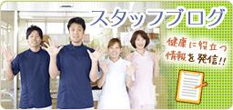 橿原市・橿原吉祥寺鍼灸接骨院のスタッフブログ
