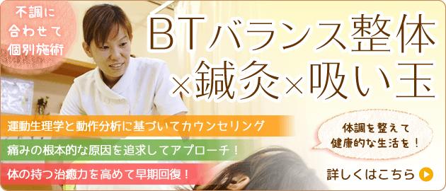 BTバランス整体×鍼灸×吸い玉