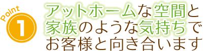 POINT1:橿原市・橿原吉祥寺鍼灸接骨院では、痛みの出にくい身体作りを目指します!