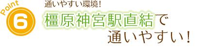 橿原神宮駅直結で通いやすい!
