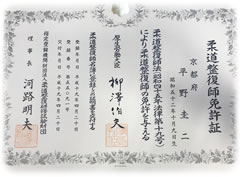 橿原市・橿原吉祥寺鍼灸接骨院:キッズスペースの写真