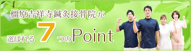 橿原吉祥寺鍼灸接骨院が橿原市で選ばれる5つのポイント