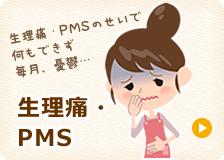 生理痛・PMS