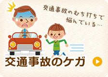 交通事故のケガ