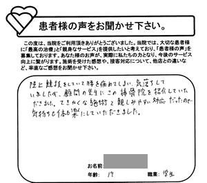 voice_koshi01