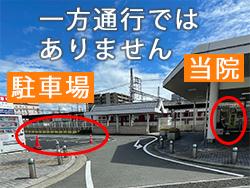 専用駐車場道順02